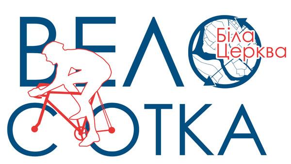 Велоперегони «ВелоСОТКА Біла Церква-2018», 10 червня 2018